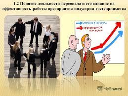 Презентация на тему ЦК Социальных экономических дисциплин и  4 1 2 Понятие лояльности персонала и его влияние на эффективность работы предприятия индустрии гостеприимства