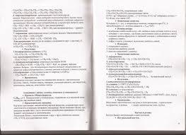 Конспект урока по Химии Непредельные углеводороды  c usersadmindesktopхимияметодические рекомендации 11 классscan0012 jpg