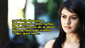 beautiful love tamil kathal kavithai heart touching words whatsapp status video