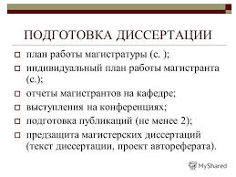 Презентация на тему Магистерская программа Филологическое  18 ПОДГОТОВКА ДИССЕРТАЦИИ план