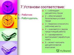 Презентация на тему Трудовая деятельность Контрольный тест по  8 7