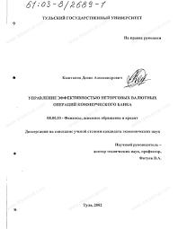 Диссертация на тему Управление эффективностью неторговых валютных  Диссертация и автореферат на тему Управление эффективностью неторговых валютных операций коммерческого банка dissercat
