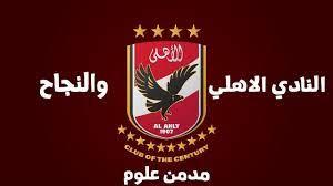 النادي الاهلي قلعة النجاح وألاصرار