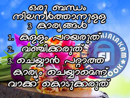 404040 Quotes About Life Extraordinary Quotes Of Love In Happy Mode In Malayalam