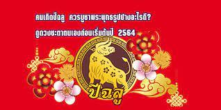เช็กดวงชะตาชีวิต คนเกิดปีฉลู เตรียมตัวพร้อมเริ่มต้นปีใหม่ 2564