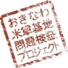 「沖縄基地問題」の画像検索結果