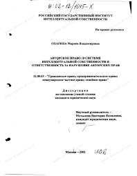 Диссертация на тему Авторское право в системе интеллектуальной  Авторское право в системе интеллектуальной собственности и ответственность за нарушение авторских прав тема диссертации и автореферата по ВАК 12 00 03