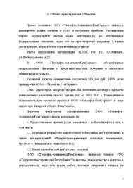 Отчет по учебной практикев ООО Татнефть АзнакаевскРемСервис  Отчёт по практике Отчет по учебной практикев ООО Татнефть АзнакаевскРемСервис 5
