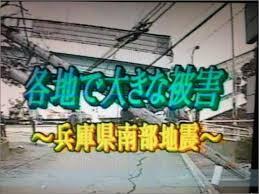 「阪神・淡路大震災時のテレビ報道画像」の画像検索結果