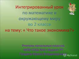 Презентация на тему Интегрированный урок по математике и  1 Интегрированный урок по математике и окружающему миру