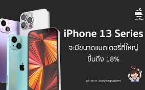 ลือ] iPhone 13 Series จะมีขนาดแบตเตอรี่ที่ใหญ่ขึ้นถึง 18%