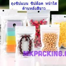 MK Packing ถุงซิปล็อค ถุงฟอยด์ ซองฟอยล์ คุณภาพดีราคาถูกค่า : Inspired by  LnwShop.com