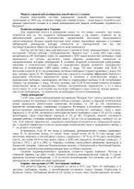 Демократия реферат по политологии скачать бесплатно ИСТОРИЯ  Особенности современной демократии Украины реферат по политологии скачать бесплатно развитие модель Европа факторы выборов голосов элита