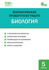 Биология класс Всероссийская проверочная работа ВПР ФГОС  Предложение сотрудничества · Партнерская программа