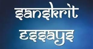 संस्कृत निबंध sanskrit essays रामायण  sanskrit essay