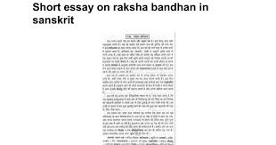 short essay on raksha bandhan in sanskrit google docs