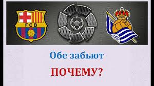 Барселона - Реал Сосьедад, прогноз 16 декабря (19 тур Ла Лиги) - YouTube