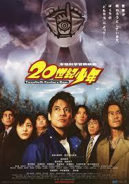 21 世紀 少年 映画