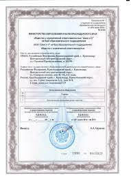 Информация об автошколе Шанс и С Лицензия jpg Лицензия 2 jpg Приложение к лицензии 1 jpg
