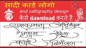 Sadi Card Design Sadi Card Digital Logo Dawnload Kese Krte Hai Jane Youtube