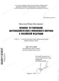 Диссертация на тему Правовое регулирование внутрихозяйственного  Диссертация и автореферат на тему Правовое регулирование внутрихозяйственного финансового контроля в Российской Федерации