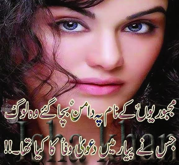 love urdu shayari for girlfriend