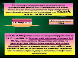 Система налогообложения в Виде ЕНВД курсовая загрузить Система налогообложения в Виде ЕНВД курсовая