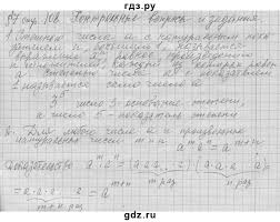 ГДЗ § контрольные задания алгебра класс Ю Н Макарычев ГДЗ по алгебре 7 класс Ю Н Макарычев контрольные задания §7