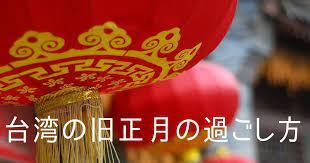 台湾 旧 正月