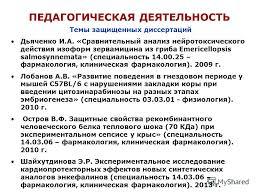 Презентация на тему ОТЧЕТ О РАБОТЕ ЗА ГОДЫ Мурашев Аркадий  10 Темы защищенных диссертаций