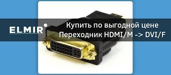 <b>Переходник</b> HDMI/M -> DVI/<b>F ATcom</b> (9155) купить | ELMIR - цена ...