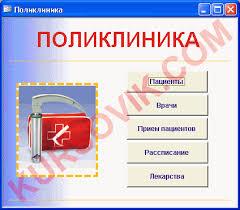 База данных Поликлиника версия Курсовая работа на ms  База данных quot Поликлиника quot версия 2