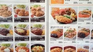 ほっと もっと メニュー 埼玉