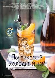 ЕДА: НАПИТКИ <b>ЧАЙ</b>, КОФЕ, КАКАО | Летние напитки, Фруктовые ...