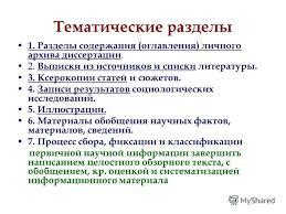 Презентация на тему Б Т Пономаренко доктор исторических наук  16 Тематические разделы