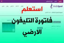 رابط الإستعلام عن فاتورة التليفون الأرضي شهر سبتمبر 2021 عبر موقع المصرية  للاتصالات - مصر مكس