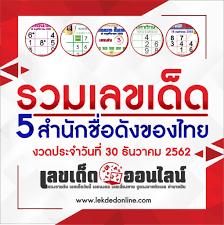รวมเลขเด็ด 16/12/62 จากทั่วไทย คัดมาไว้ให้เหลือเลขทีเด็ดๆ รีบซื้อก่อนโดนอั้น
