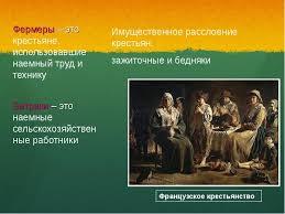 Европейское общество в раннее Новое время презентация доклад  Описание слайда