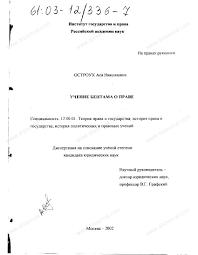 Диссертация на тему Учение Бентама о праве автореферат по  Диссертация и автореферат на тему Учение Бентама о праве научная электронная