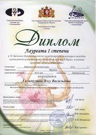 Москва диплом официальный сайт м В Премии 2002 год национальная музыкальная премия Золотой граммофон за песню Цвет ночи 2005 год национальная музыкальная премия Золотой граммофон за