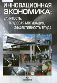 Факторы развития занятости Реферат Рожкова А Ю онлайн