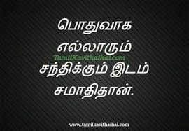 Quotes On Life Tamil Valkai Thathuvam Images For Facebook Download Classy Download Popular Quotes About Life