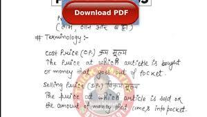 Profit Loss Formula Profit And Loss Shortcut Tricks Without Use Pen Pencil Pdf