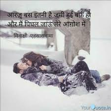 Best Snow Quotes Status Shayari Poetry Thoughts Yourquote