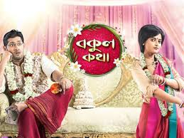 Tv Serial Bokul Kotha Tops On The Trp Charts Times Of India
