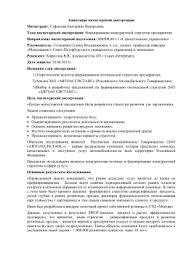 Положение по оформлению и защите диссертации на Формирование конкурентной стратегии предприятия