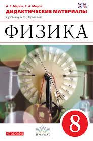 ГДЗ по физике класс дидактические материалы Марон Перышкин ГДЗ дидактические материалы по физике 8 класс Марон Перышкин Дрофа