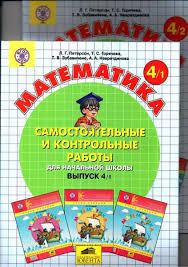 Математика класс Самостоятельные и контрольные работы в х  Петерсон Математика 4 класс Самостоятельные и контрольные работы в 2 х частях