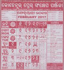 odia calendar november odia kohinoor november 2017 calendar panji pdf download in oriya