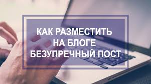 База знаний Юрий Елисеев Как разместить на блоге безупречный пост задайте себе 16 контрольных вопросов